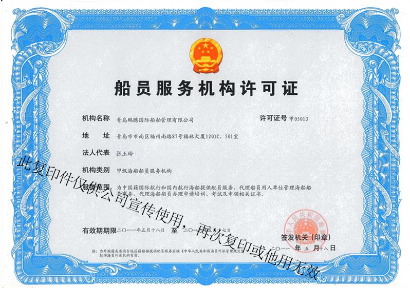 中华人民共和国海事局颁发的《船员服务机构许可证》